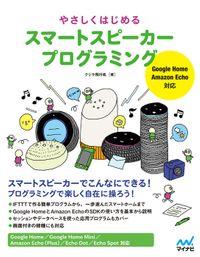 やさしくはじめる スマートスピーカープログラミング(マイナビ出版)