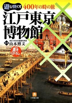 400年の時の旅江戸東京博物館(小学館文庫)-電子書籍