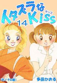 イタズラなKiss 14巻