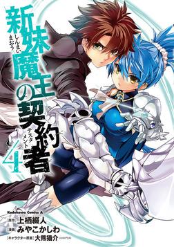 新妹魔王の契約者(4)-電子書籍
