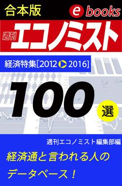 週刊エコノミストebooks100選-電子書籍