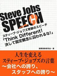 Steve Jobs speech 3 「Think Different!決して固定観念に囚われるな!」 人生を変えるスティーブ・ジョブズの言葉~そのとき、彼は何を語ったか?~