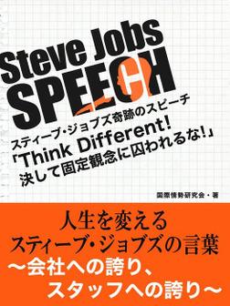 Steve Jobs speech 3 「Think Different!決して固定観念に囚われるな!」 人生を変えるスティーブ・ジョブズの言葉~そのとき、彼は何を語ったか?~-電子書籍