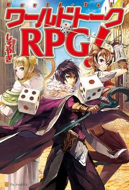 ワールドトークRPG!-電子書籍