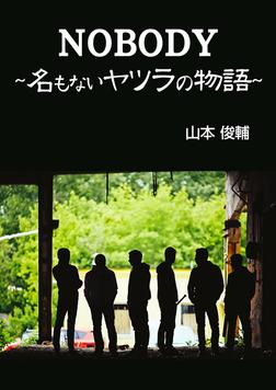 NOBODY~名もないヤツラの物語~-電子書籍