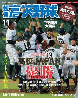 報知高校野球2016年11月号-電子書籍