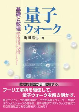 量子ウォーク 基礎と数理-電子書籍