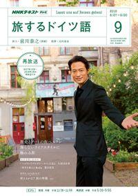 NHKテレビ 旅するドイツ語 2018年9月号