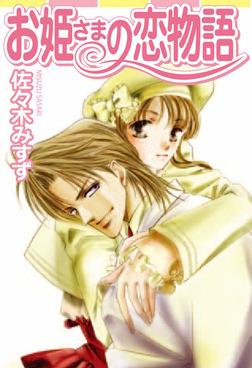 お姫さまの恋物語 お姫さまシリーズ1-電子書籍