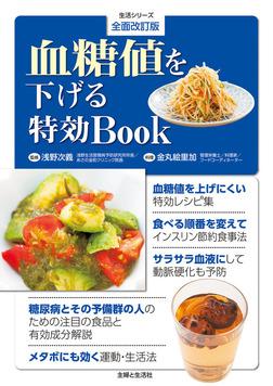 全面改訂版 血糖値を下げる特効BOOK-電子書籍