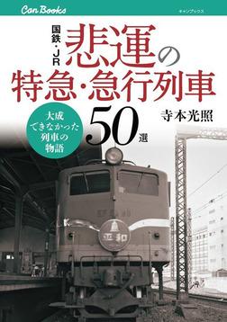 国鉄・JR 悲運の特急・急行列車50選-電子書籍