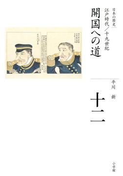 全集 日本の歴史 第12巻 開国への道-電子書籍