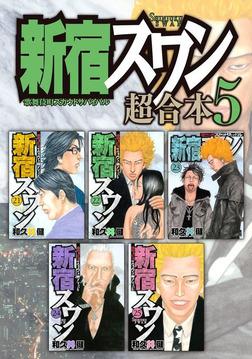 新宿スワン 超合本版(5)-電子書籍