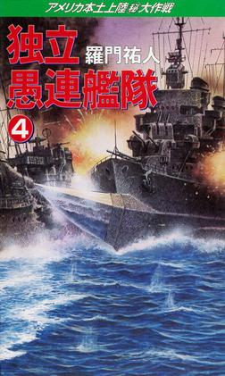 独立愚連艦隊 4 アメリカ本土上陸㊙大作戦-電子書籍