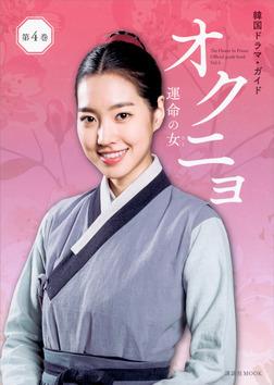 韓国ドラマ・ガイド オクニョ 運命の女 第4巻-電子書籍
