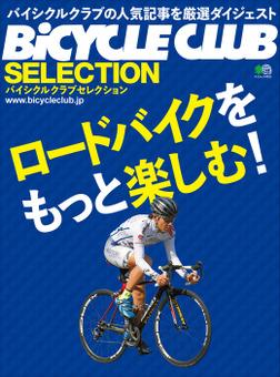 バイシクルクラブセレクション ロードバイクをもっと楽しむ!-電子書籍