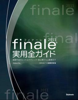 フィナーレ2011実用全ガイド 楽譜作成のヒントとテクニック・初心者から上級者まで-電子書籍