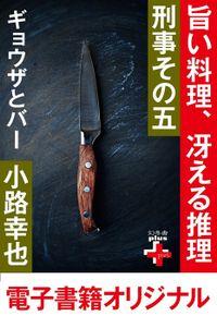 刑事その五(幻冬舎plus+)