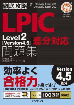 徹底攻略LPIC Level2 問題集[Version 4.5]差分対応-電子書籍