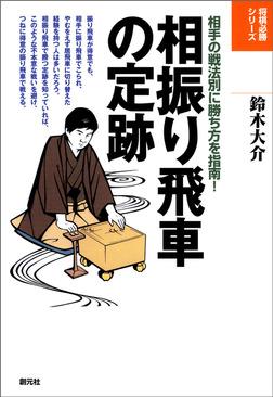 将棋必勝シリーズ 相振り飛車の定跡-電子書籍