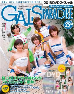 GALS PARADISE 2016 スペシャル-電子書籍