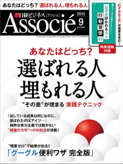 日経ビジネスアソシエ 2015年 09月号 [雑誌]-電子書籍