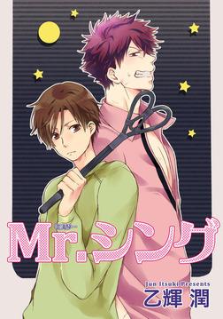 Mr.シング【短編】-電子書籍