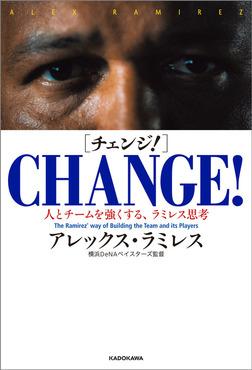 CHANGE!(チェンジ!) 人とチームを強くする、ラミレス思考-電子書籍