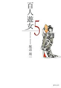 百人遊女 5巻