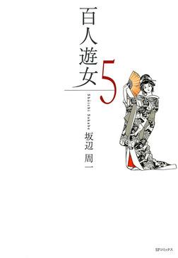 百人遊女 5巻-電子書籍