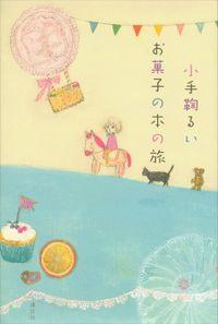 お菓子の本の旅