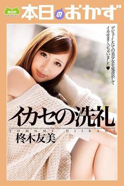 イカセの洗礼 柊木友美 本日のおかず-電子書籍