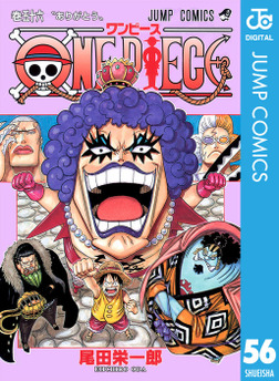 ONE PIECE モノクロ版 56-電子書籍