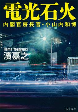 内閣官房長官・小山内和博 電光石火-電子書籍