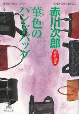 菫色のハンドバッグ~杉原爽香三十八歳の冬~-電子書籍