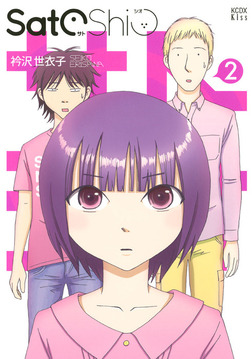 SatoShio(2)-電子書籍