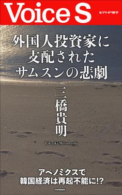 外国人投資家に支配されたサムスンの悲劇 【Voice S】 -電子書籍