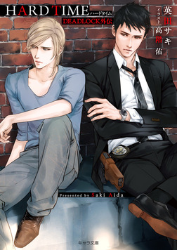 HARD TIME  DEADLOCK外伝-電子書籍