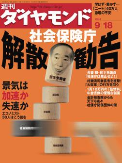 週刊ダイヤモンド 04年9月18日号-電子書籍