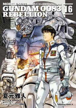 機動戦士ガンダム0083 REBELLION(16)-電子書籍