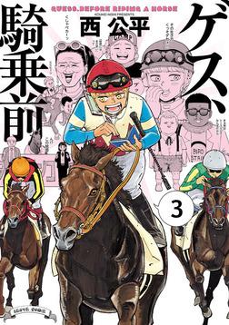 ゲス、騎乗前 3-電子書籍