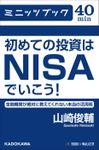 初めての投資はNISAでいこう! 金融機関が絶対に教えてくれない本当の活用術