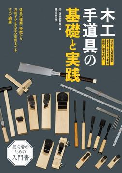 木工手道具の基礎と実践-電子書籍