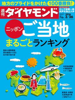 週刊ダイヤモンド 16年3月26日号-電子書籍