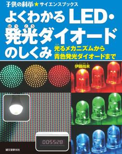 よくわかる LED・発光ダイオードのしくみ-電子書籍