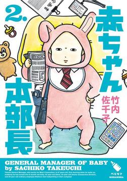 赤ちゃん本部長(2)-電子書籍