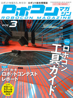 ROBOCON Magazine 2018年3月号-電子書籍