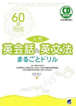60日完成 入門 英会話&英文法まるごとドリル(CDなしバージョン)-電子書籍