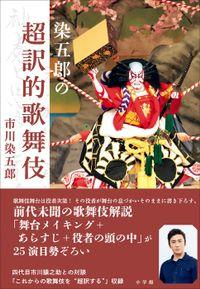 染五郎の超訳的歌舞伎