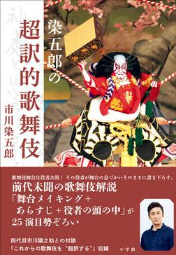 染五郎の超訳的歌舞伎-電子書籍